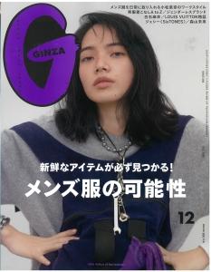 GINZA12月号