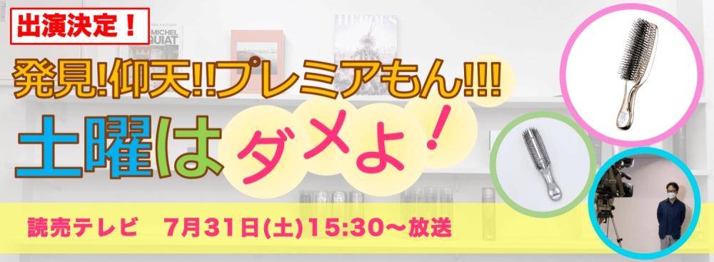 【7/31(土)15時半放送】「発見!仰天!!プレミアもん!!! 土曜はダメよ!」で当社のスカルプブラシをご紹介いただきます